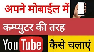 How to Use the  Computer Desktop Version of YouTube on Mobile (Hindi)