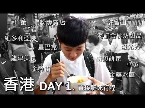 [chu香港] 第一天旅行 - 有店家居然找錢找人民幣給我們XD , 太子旺角中環尖沙咀 1070405