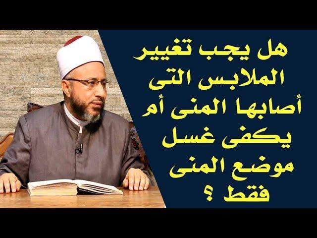 هل يجب تغيير الملابس التى أصابها المنى أم يكفى غسل موضع المنى فقط الأستاذ الدكتور محمد سيد سلطان Youtube