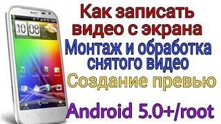 Как оприходовать видео  со экрана мобильного телефона да его монтаж. Android