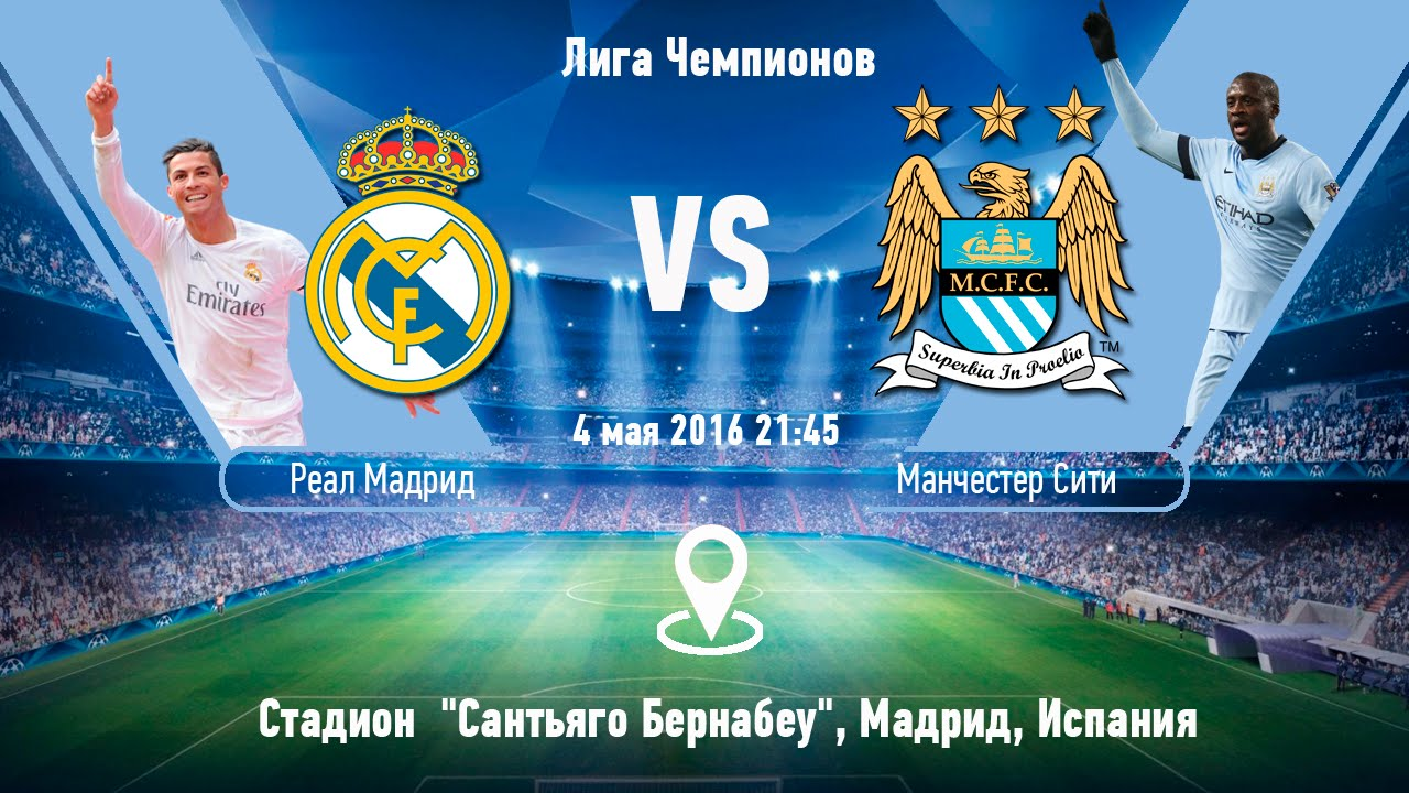 Прогноз на матч Реал Мадрид - Манчестер Юнайтед 08 августа 2017