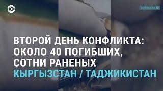 Конфликт на границе Кыргызстана и Таджикистана. День 2. Около 40 погибших   АЗИЯ   30.04.21