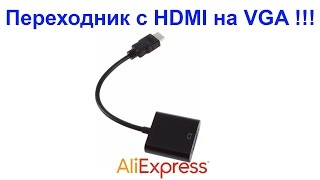 Переходник с HDMI (папа) на VGA (мама) AliExpress !!!