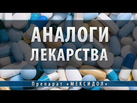 Мексидол уколы | аналоги