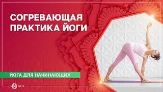 Йога для начинающих. Видео уроки. Согревающая практика «Зимнее утро». Александра Штукатурова