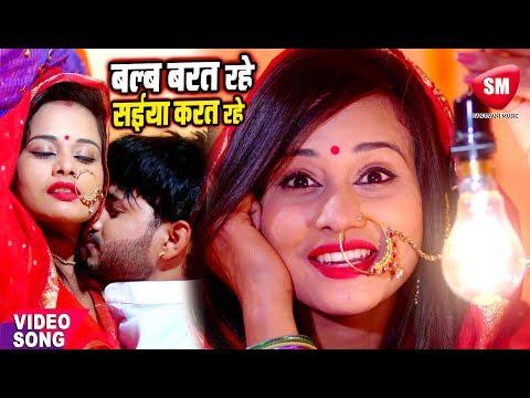 Antra Singh Priyanka का सबसे सबसे बड़ा गाना  !!बल्ब बरत रहे सईया करत रहे !! Deepak Tiwari