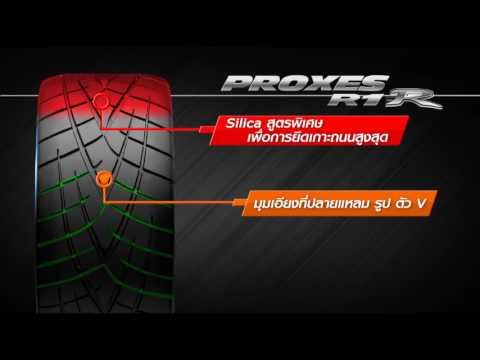 TOYO TIRES PROXES R1R ยางโหด DNA สนามแข่ง