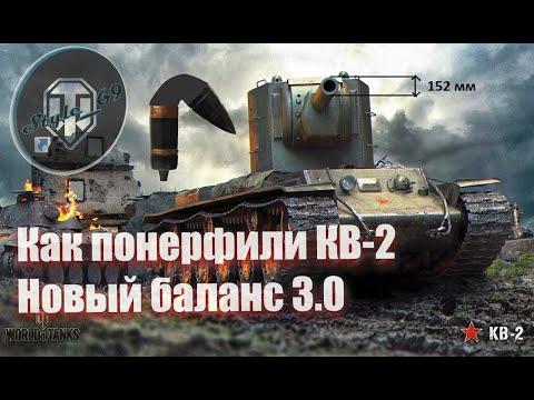 КАК ПОНЕРФИЛИ ФУГАСЫ КВ-2 В НОВОМ БАЛАНСЕ 3.0 (ПЕСОЧНИЦА)