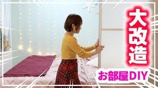 【お部屋DIY】ベッドルームを大改造♡ディズニーメルヘン風にしてみたよ♡お部屋紹介【女子一人暮らし】 thumbnail