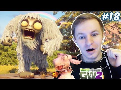 РАСТЕНИЯ ПРОТИВ ЗОМБИ ЙЕТИ И ВЕРХОВНОГО КОЗЛА | Plants vs Zombies Garden Warfare 2 - PvZ GW2 #17