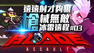 【Blade Assault】真的超「雷」的武器,破百輸出慢如搗糬的重武器,第一集的快感跑哪去了【刀鋒戰神】:03