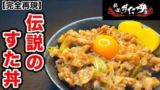 すた丼 ロボクッキング/Robo Cookingさんのレシピ書き起こし