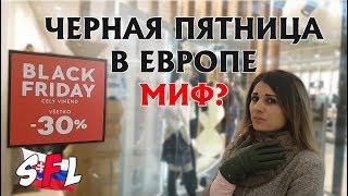 видео Черная пятница: Украинские особенности