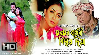 Moromor Bandhobi Bidai Diya || Zubeen Garg || Bordoisila Theatre 2019-20 || New Assamese Video Song