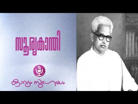 Sooryakanthi-G. Sankara Kurup