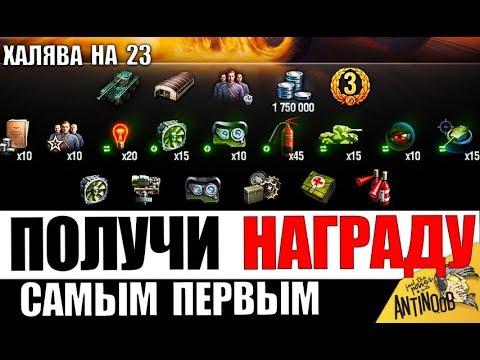 ЛАЙФХАК НА МАРАФОН 23 ФЕВРАЛЯ! ПОЛУЧИ НАГРАДУ БЫСТРЕЕ ВСЕХ в World of Tanks!
