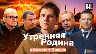 Ядерный взрыв Соловьева, «СПАС» оскорбил священника   «Утренняя Родина» с Антоном Пикули