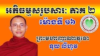 16-អភិធម្មសរូបសារៈភាគ២ (វិថីមុត្តបរិច្ឆេទ) Abhidhamma part 2 from CAMBODIA