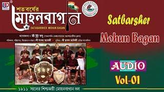 Satabarsher Mohun Bagan(Vol-01)