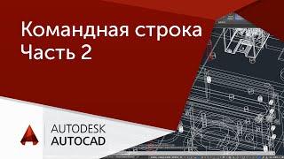 [Урок AutoCAD] Командная строка в Autocad. Часть 2