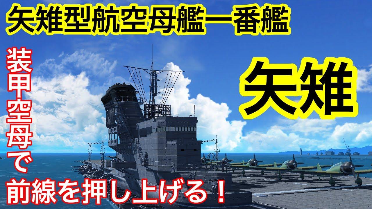 【艦つく】装甲空母で前線へ![艦船自慢]46隻目 矢雉型航空母艦一番艦 矢雉