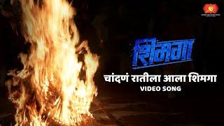 Chandan Ratila Aala Shimmgga (Full Song)   Shimmgga   Bhushan Pradhan Rajesh Shrigarpure Thumb