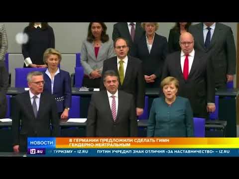 Германия может остаться без гимна