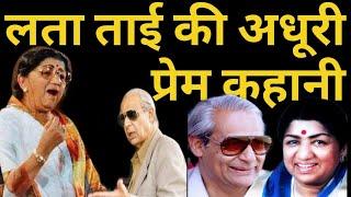लता मंगेशकर ने क्यों नहीं की शादी !! || Untold Love story Of Lata Mangeshkar ||