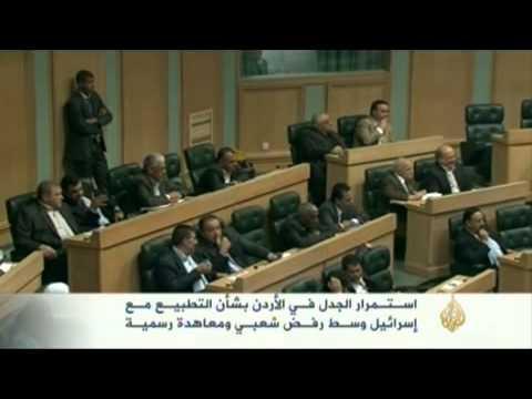 جدل بالأردن حول زيارة نائب أردني للكنيست الإسرائيلي