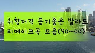 취향저격 듣기좋은 발라드 리메이크 노래 모음 (90~00)