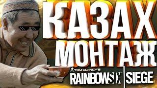 Rainbow Six: Siege Монтаж: Казах Монтаж   Приколы, Баги, Фейлы
