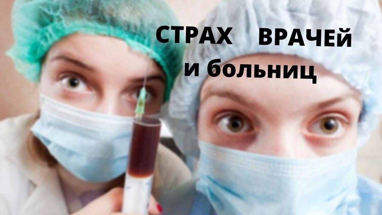 Страх врачей и больниц. Ятрофобия.