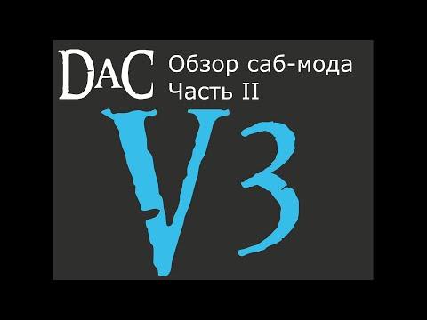 Обзор саб-мода - Divide and Conquer V3 Часть 2