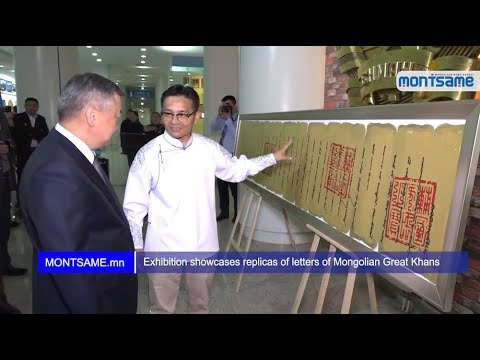 Exhibition showcases replicas of letters of Mongolian Great Khans