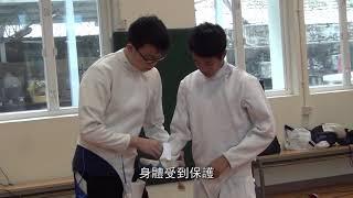 Publication Date: 2018-05-30 | Video Title: 奧夢校園記者計劃 -王肇枝中學 劍撃校隊訓練