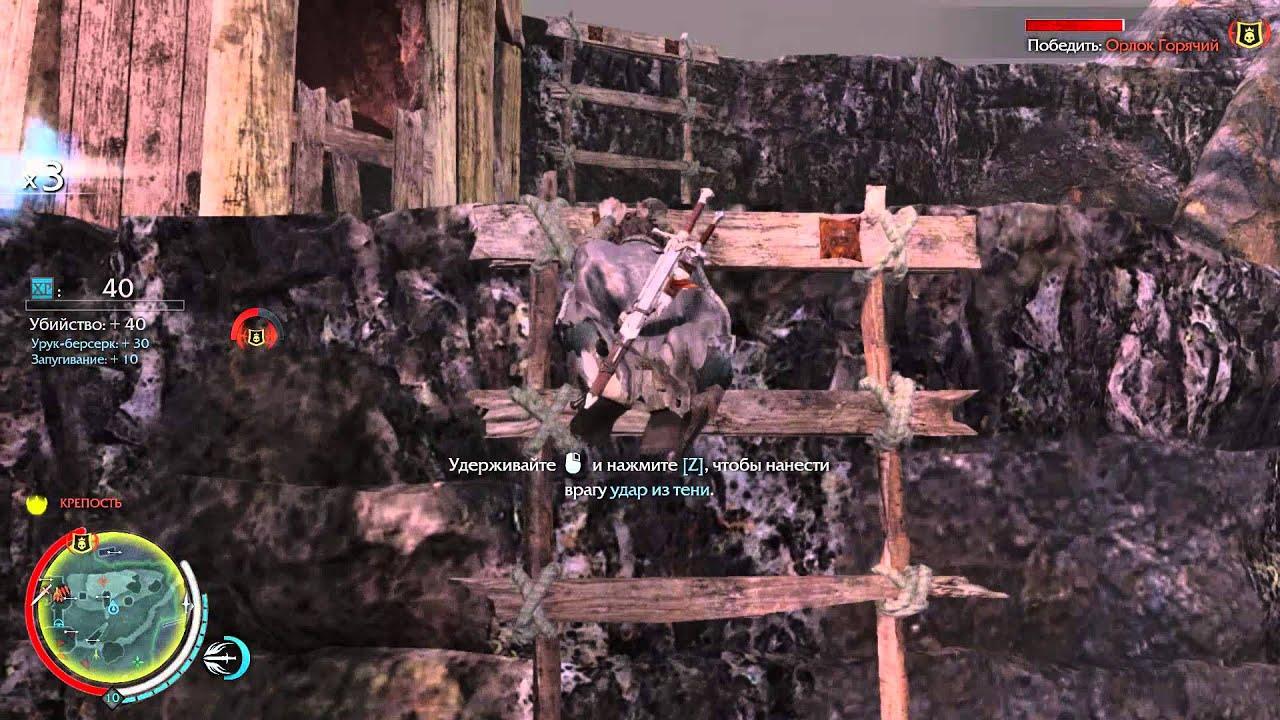 Прохождение 100% Средиземье: Тени Мордора. Миссия 12. Убить вождей. Огненная вода.