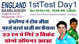 Bangladesh vs England, 1st Test - Live Cricket Score, Commentary 20 Oct 2016