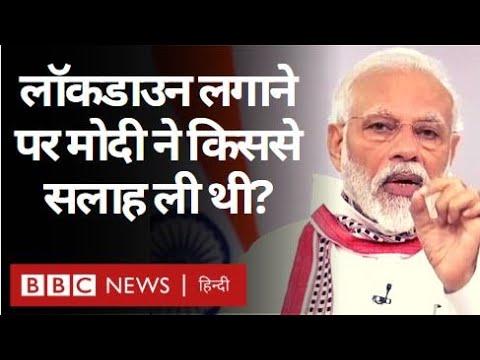 Coronavirus India Update : Lockdown लगाने से पहले किसके साथ प्लानिंग या चर्चा हुई? (BBC Hindi)
