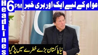 Another Bad News for Pakistani Nation | Headlines 6 PM | 26 June 2019 | Dunya News
