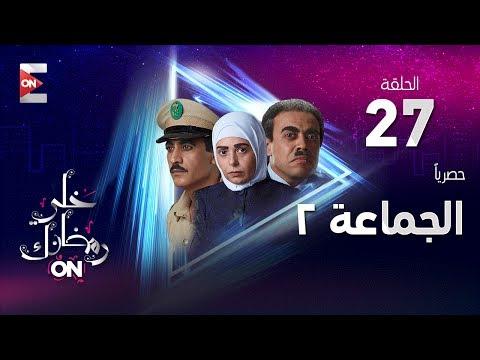 مسلسل الجماعة 2 - HD - الحلقة السابعة والعشرون - صابرين - (Al Gama3a Series - Episode (27