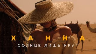 Download Ханна — Солнце лишь круг (премьера клипа, 2019) Mp3 and Videos