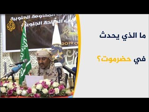 الزبيدي يعلن التعبئة العسكرية العامة لاستعادة وادي حضرموت اليمني  - نشر قبل 3 ساعة