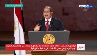 كلام مهم جدًا.. الحديث الكامل للرئيس السيسي عن أزمة سد النهضة يكشف كافة التفاصيل والخطوة القادمة