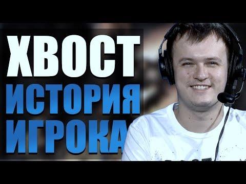 видео: ХВОСТ - ИСТОРИЯ ИГРОКА dota 2