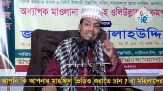 Bangla waz amir hamza বাংলার জাকির নায়েক সম্পন্ন নতুণ ওয়াজ