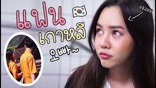 คนเกาหลี หาแฟนกันที่ไหน ??? | Airrlikaa in Korea