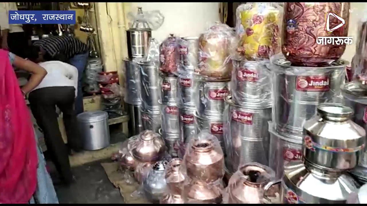 जोधपुर : धनतेरस पर बाज़ारो में बरसा धन