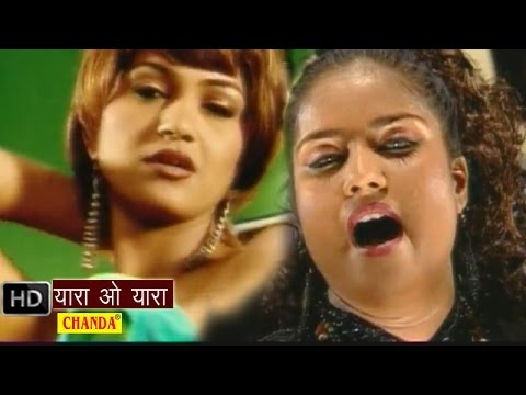 Yara O Yara || यारा ओ यारा ||  Yara Remix ||  Devi || Bhojpuri Hot Songs