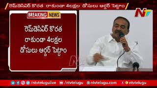 Minister Etela Rajender Fires On Central Govt Over Their Decision Remdesivir Injections | Ntv