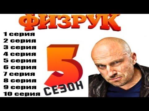 Физрук 5 сезон 1, 2, 3, 4, 5, 6, 7, 8, 9, 10 серия / ситком, комедия / анонс, сюжет